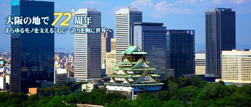 大阪鋲螺卸商協同組合(大鋲協)