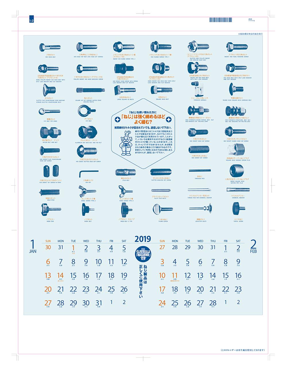 ファスナーカレンダー中