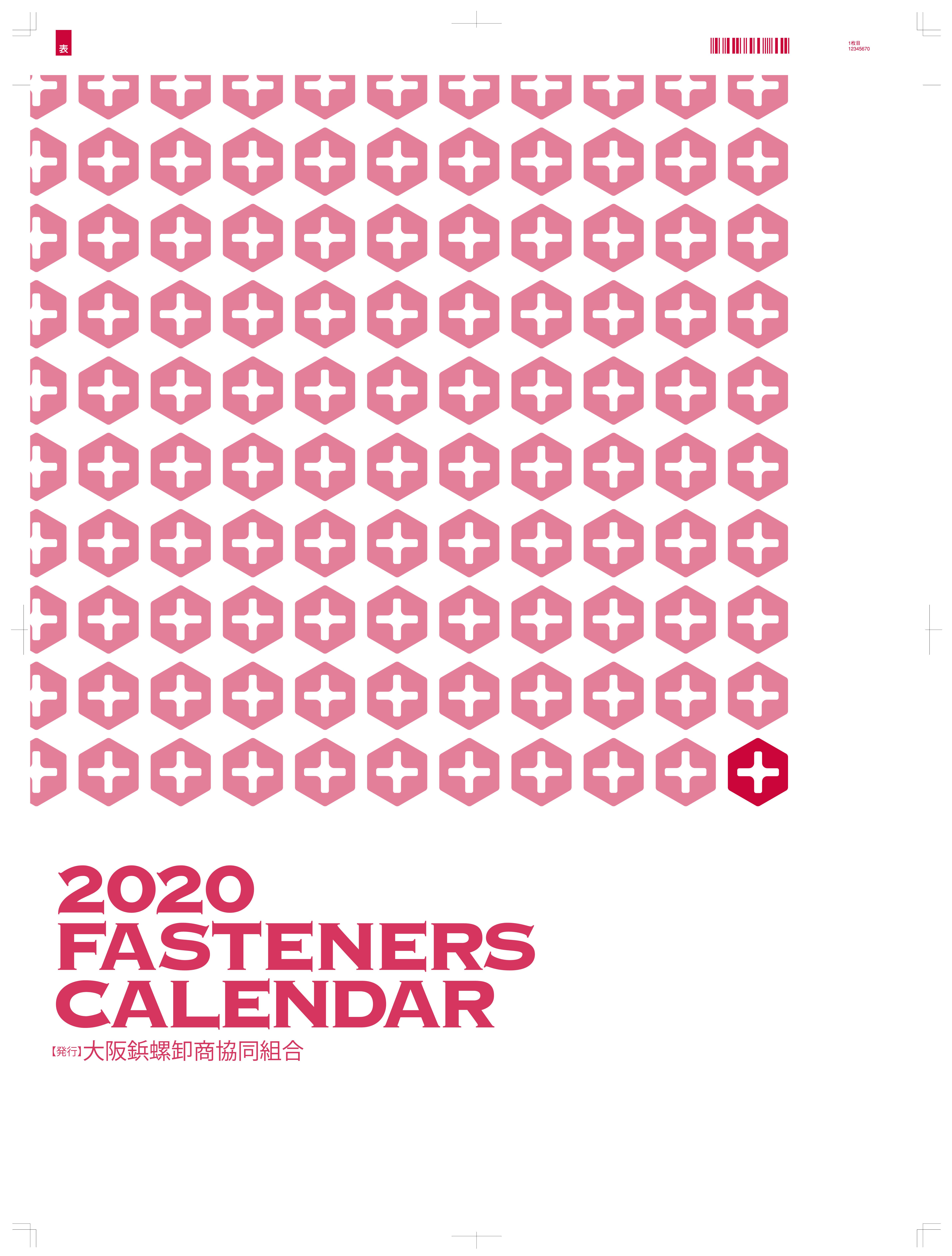 2020鋲螺-表紙.jpg