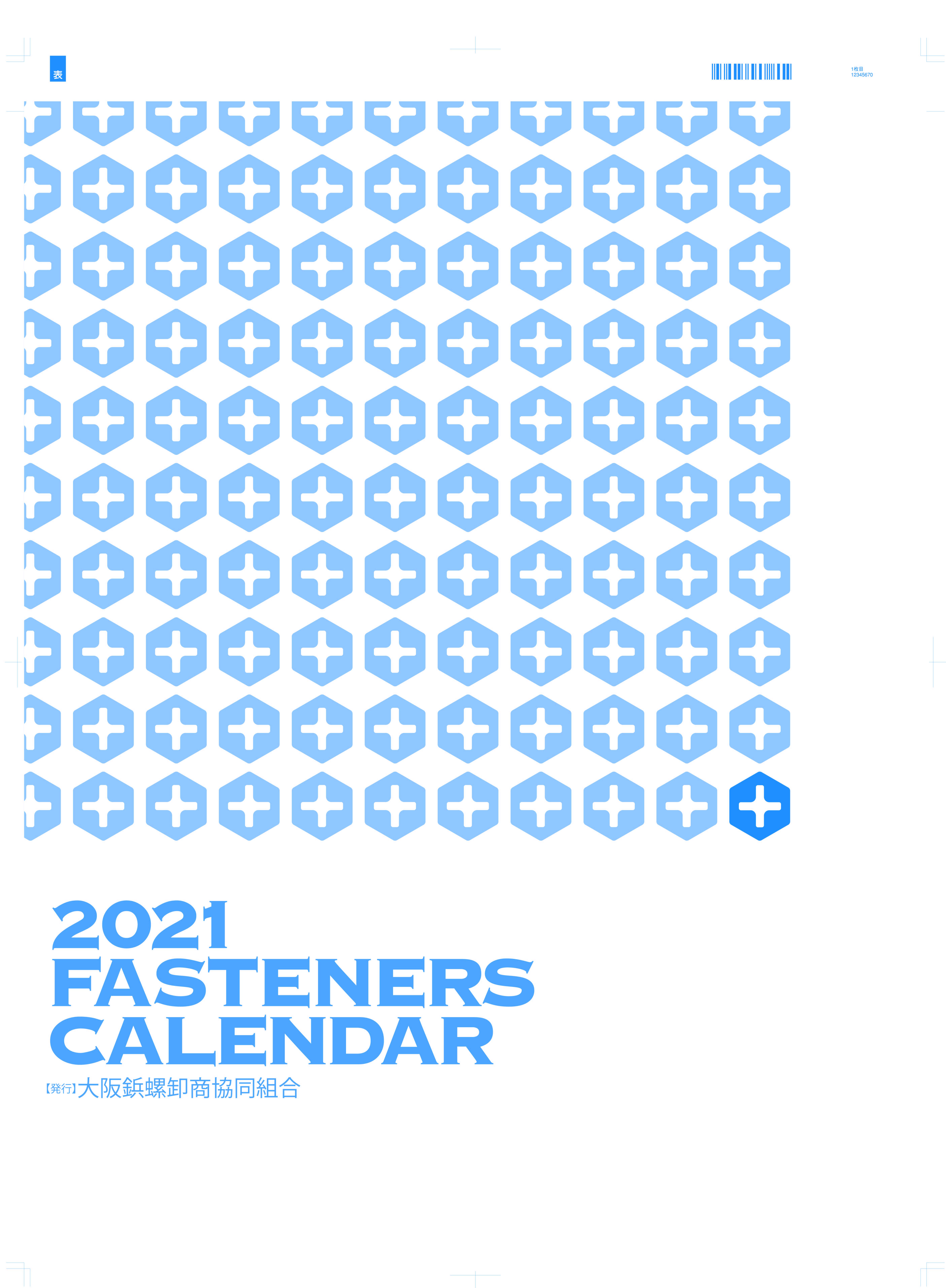 2021年ファスナーカレンダー 表紙.jpg
